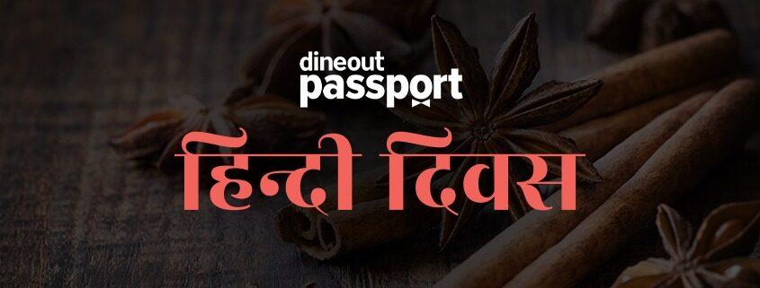 Hindi Diwas - Dineout Passport